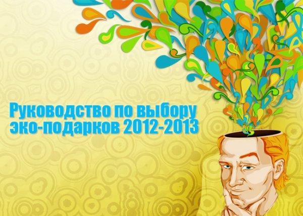 Руководство по выбору эко-подарков 2012-2013