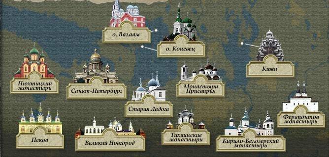 Самые популярные святыни в России